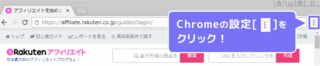 screenshot_chrome01.png