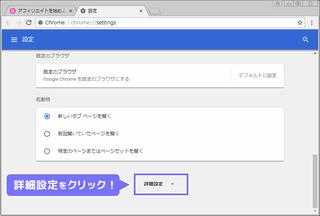 screenshot_chrome03.png