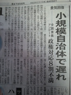 IS11LG_shinbun.jpg