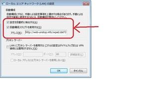 LANの設定.jpg