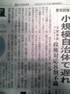 PIGU_shinbun.jpg